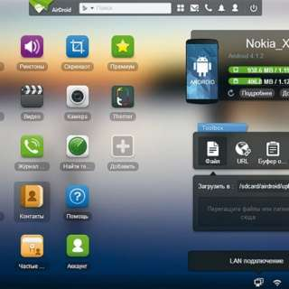 airdroid-696x531