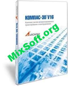 система трёхмерного моделирования КОМПАС-3D 16.1.1