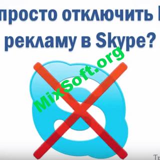 как убрать рекламу в скайп
