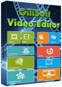 GiliSoft Video Editor 7.5.0 DC 06.09.16 RePack Portable