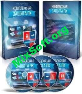 Андрей Куприянов | Комплексная защита ПК 2015 видеокурс