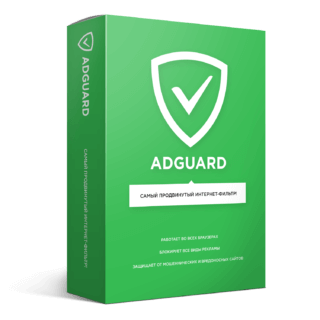 Adguard вечный ключ