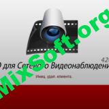 ivms 4200 на русском скачать бесплатно
