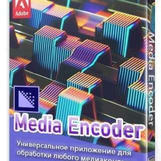 Adobe Media Encoder CC 2018 12.1