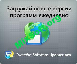 Software Updater Pro