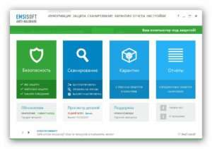 Антивирус Emsisoft Anti-Malware 2019.10.0.9803 Final - скачать бесплатно