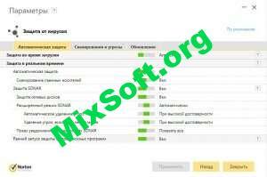 Антивирус Norton Internet Security 2019 22.19.8.65 [90 дней] - скачать бесплатно