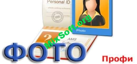 Фото на документы Профи 8.15 ключ активации - скачать бесплатно