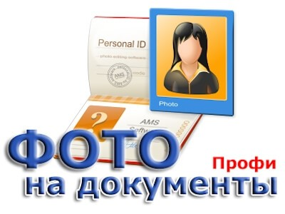 Фото на документы Профи 8.25 + Portable RePack by elchupacabra — Скачать бесплатно