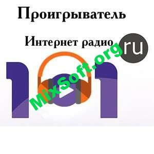 Интернет радио 101.ru 4.5.3.0 Portable