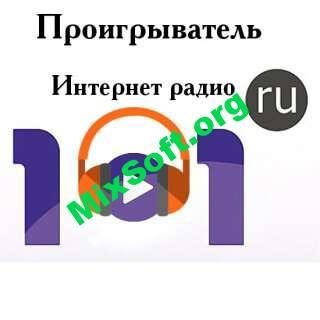 Интернет радио 101.ru 4.5.3.0 Portable - скачать бесплатно