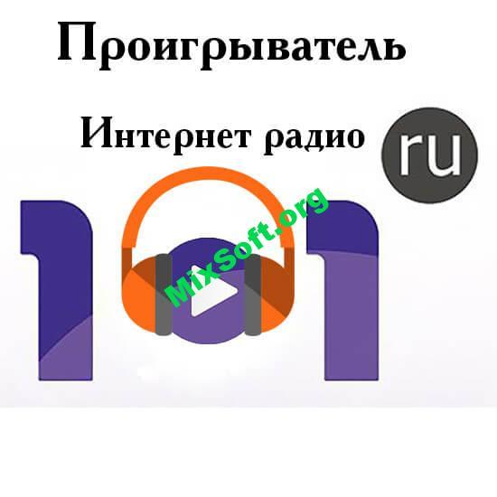 Интернет радио 101.ru 4.5.3.0 Portable — скачать бесплатно