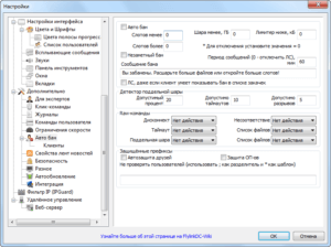 FlylinkDC++ r504 Build 21649 - скачать бесплатно