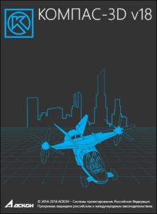 КОМПАС-3D v18.1.27 RU [Полная версия] - скачать бесплатно