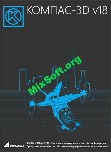 КОМПАС-3D v18.1.27 RU [Полная версия] — скачать бесплатно