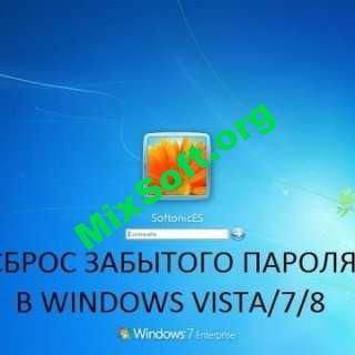 сброс забытого пароля Windows 7