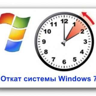 Как создать точку восстановления Windows 7