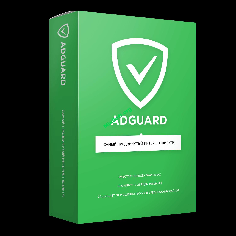 Adguard 6.1 — ВЕЧНЫЙ КЛЮЧ — Скачать бесплатно
