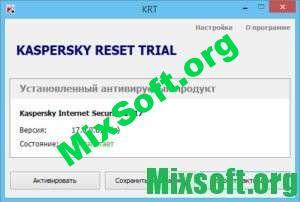 Kaspersky Reset Trial 5.1.0.35 сброс триала касперского 2017