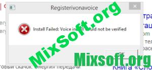 выскакивает ошибка установки голосового движка максим Install Failed Error 1722