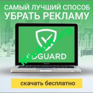 Adguard Premium 6.3 с бессрочной лицензией - Скачать бесплатно