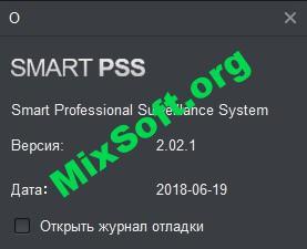 RVi Smart PSS v2.02.1 - На русском языке скачать бесплатно