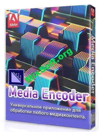 Adobe Media Encoder CC 2018 12.1 — Скачать бесплатно