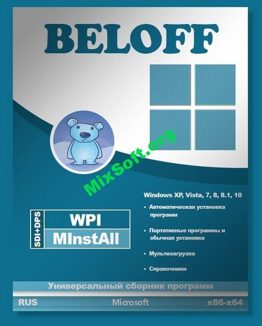 BELOFF Office 2018 — Скачать бесплатно