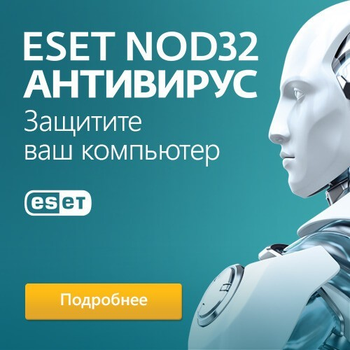 ESET NOD32 Antivirus 11.1.54.0 / Internet Security / Smart Security Premium RePack by KpoJIuK — Скачать бесплатно