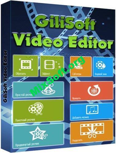 GiliSoft Video Editor — Скачать бесплатно