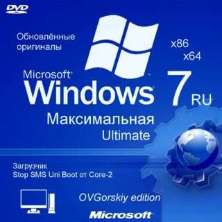 Microsoft Windows 7 Ultimate x86-x64 by OVGorskiy 08.2018 2 DVD