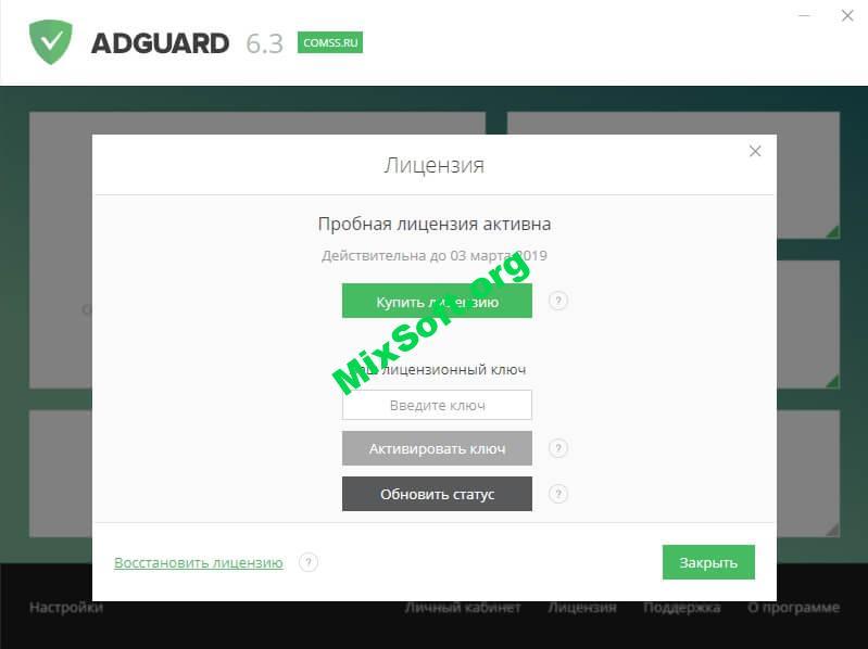 Adguard Premium 6.3 + Reset Trial на 6 месяцев (180 дней) - Скачать бесплатно
