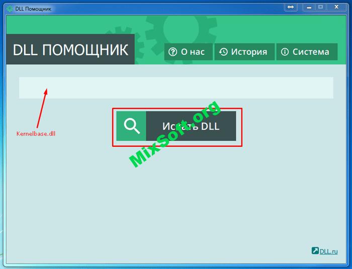 """Поиск отсутствующих DLL библиотек программой """"DLL-помощник 1.02"""" - Скачать бесплатно"""