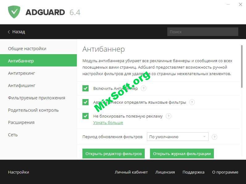 ключ для adguard 61 pro лицензионный ключ