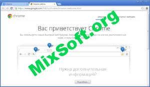 Браузер Google Chrome 79.0 для Windows 7, 8, 10 - скачать бесплатно