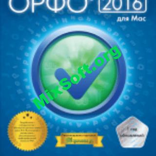 ОРФО 2016 для Windows Профессиональная - Скачать бесплатно
