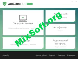 Скачать Adguard для Mac OS / Windows 7, 8, 10 (пробная версия)