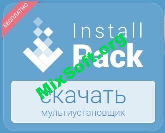 Скачать установщик программ для Windows 7, 8, 10 — InstallPack