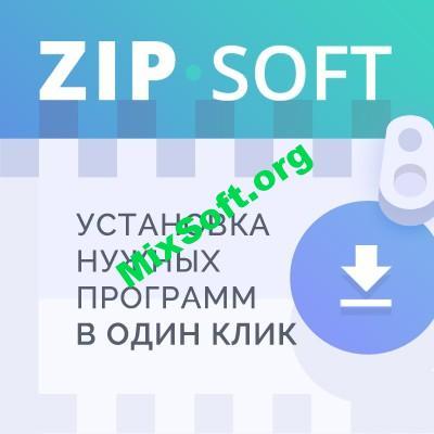 ZipSoft 1.2.0 — бесплатный установщик программ для Windows