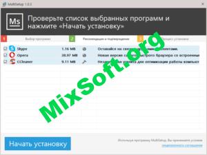 Скачать бесплатно MultiSetup 1.1.13 - Установщик программ для Windows