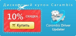 Ключ Carambis Driver Updater