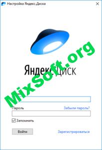 Яндекс Диск 3.1.9 (облако) для Windows - скачать бесплатно