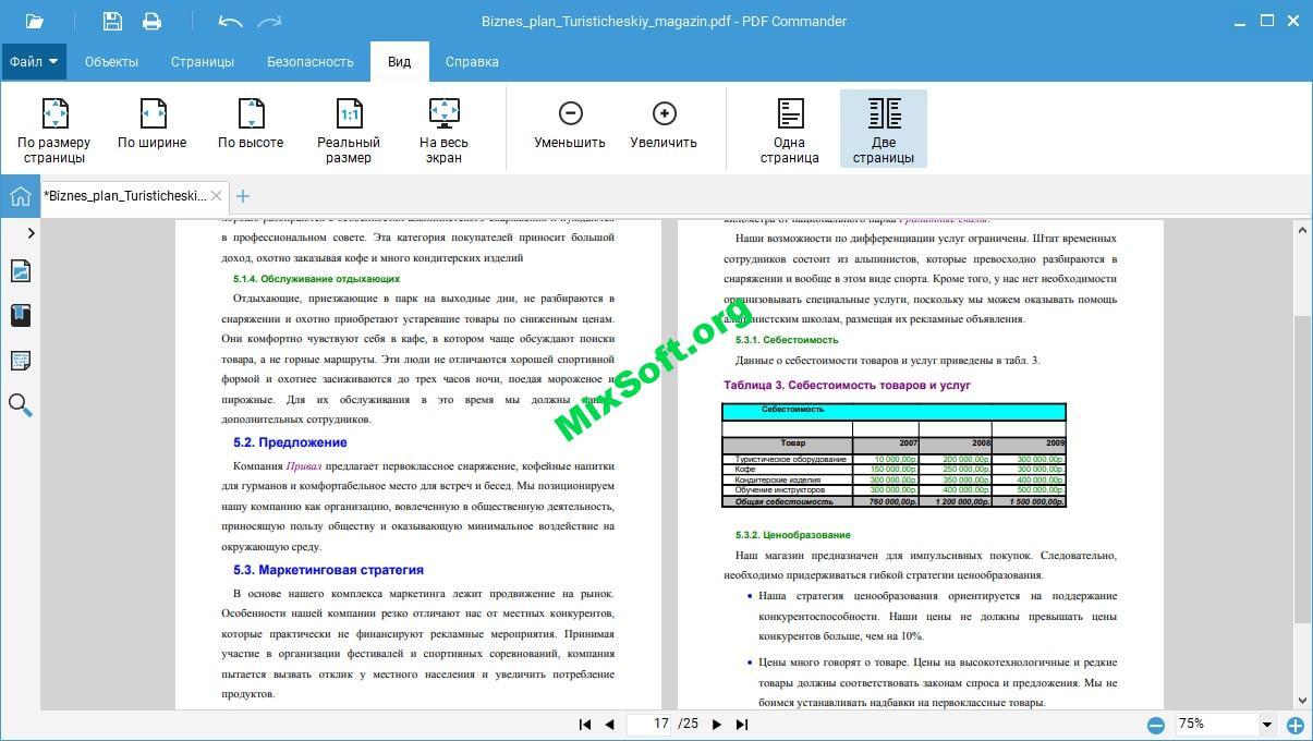 pdf-commander-screen-2