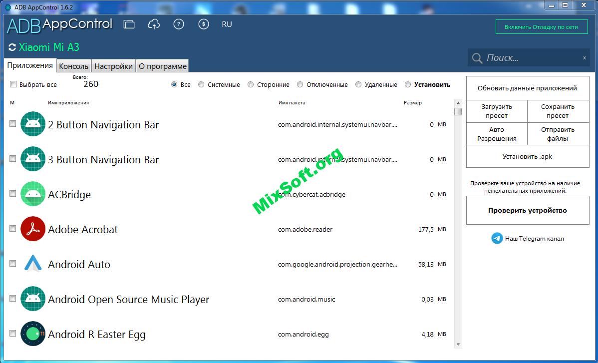 ADB AppControl (android debug bridge) 1.6.2 — Скачать бесплатно