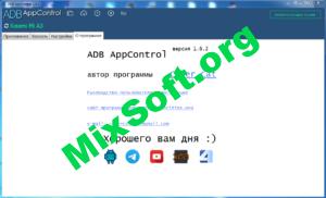 adb-appcontrol